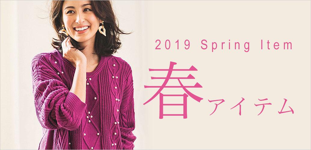 2019春新作