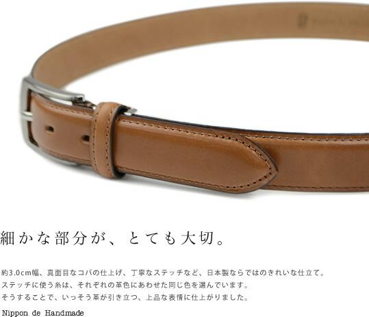 日本製ならではのきれいな仕立て