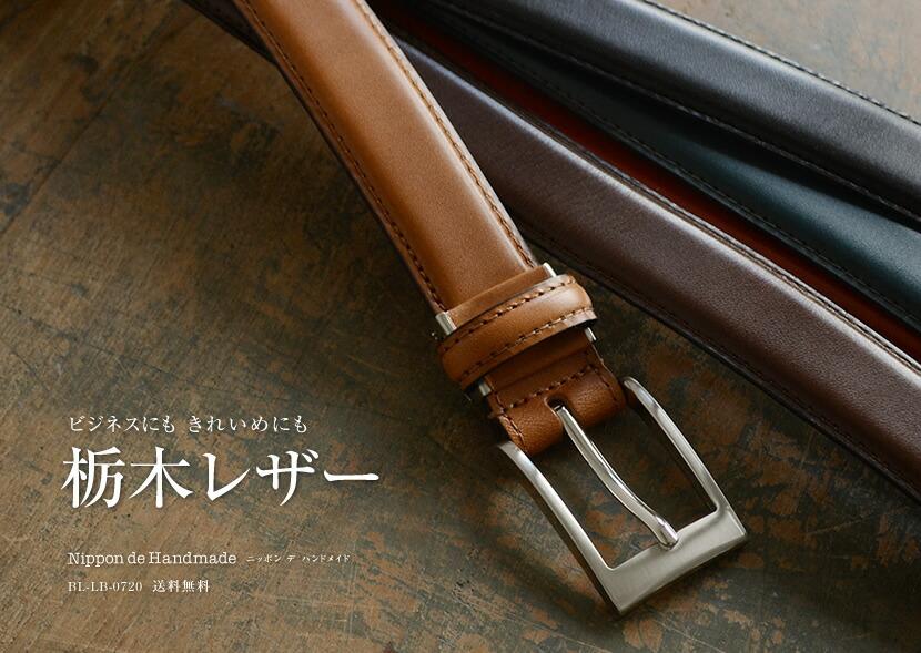 ビジネスにも、きれいめにも。栃木レザーのベルト