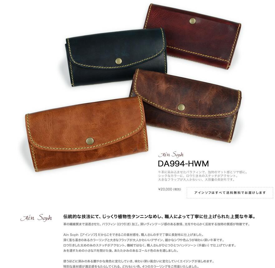 アインソフ パラフィンレザーの長財布