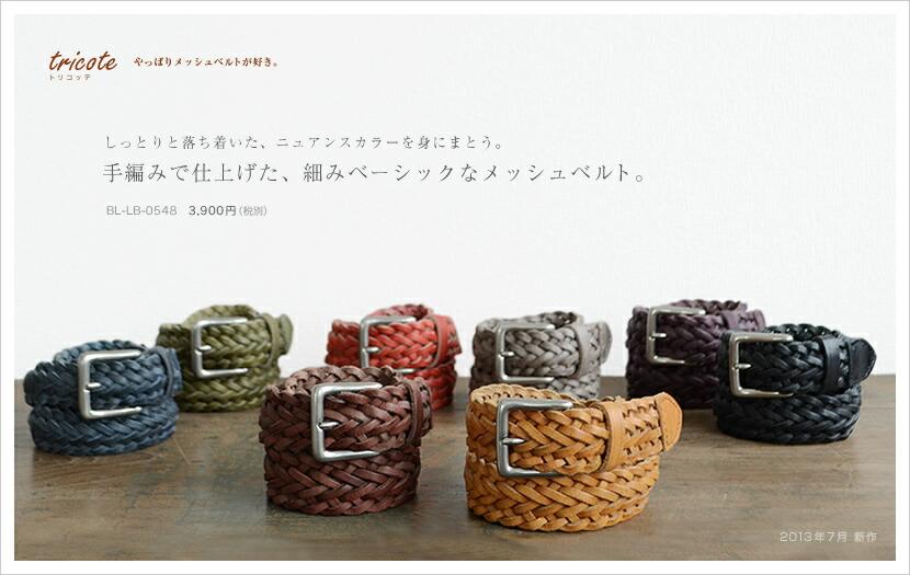 tricote メッシュベルト