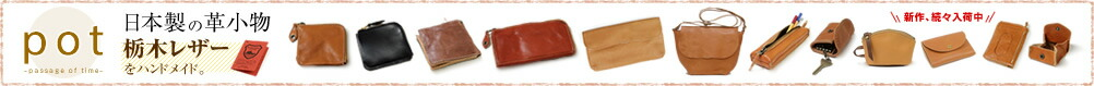 pot(ポット)栃木レザーのお財布・革小物