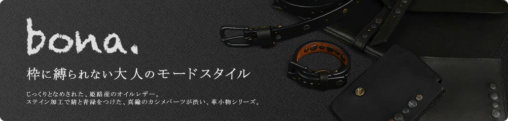 bona.(ボーナ)モードな大人の革小物シリーズ。日本製・送料無料