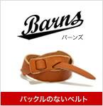 Barns バーンズ