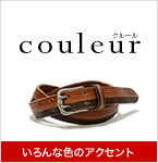 couleur クルール