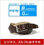 enjoy!Business Golf エンジョイビジネス ゴルフ