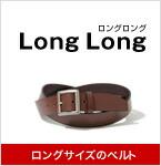 LongLong ロングロング