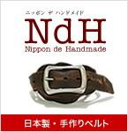 NdH ニッポンデハンドメイド