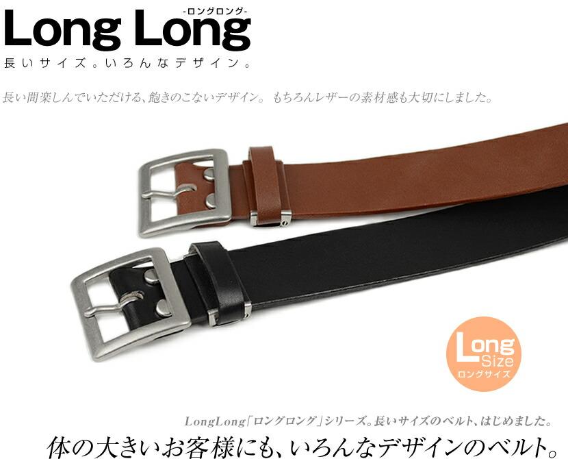 体の大きいお客様にも、いろんなデザインのベルト。ロングサイズのベルト。