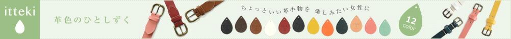 itteki(いってき)レディースベルト