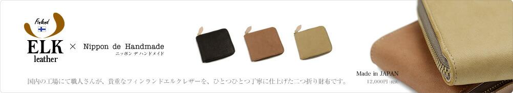 フィンランドエルクレザーの二つ折り財布