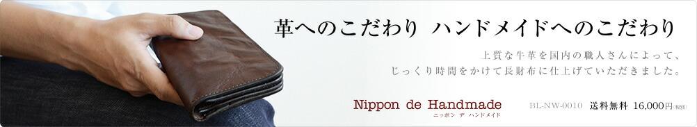 日本製 本革 長財布