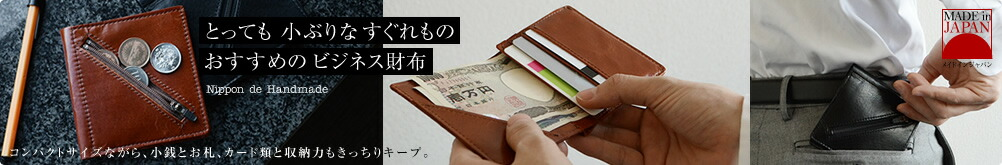 日本製 とってもコンパクト 本革 二つ折り財布