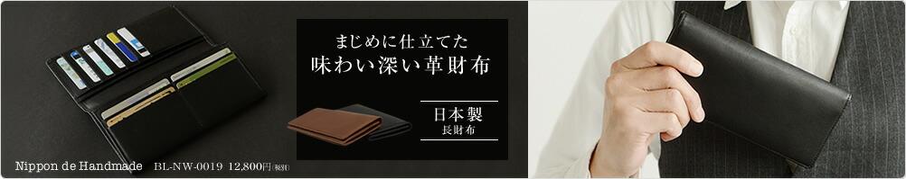 日本製 シンプルデザイン 本革 長財布