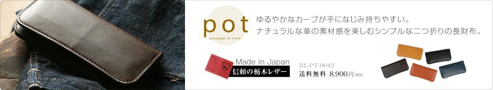 日本製 栃木レザー 本革 スムースな素材感の二つ折り長財布