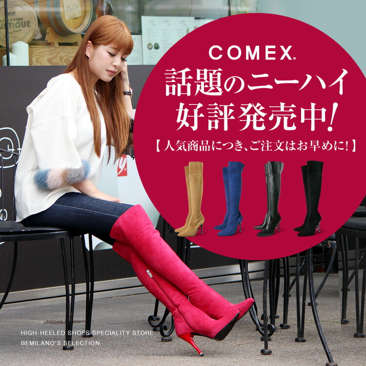 COMEX★新作ニーハイ