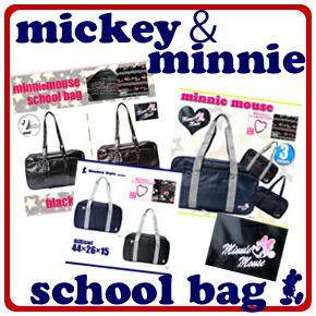 ディズニー ミッキーマウス&ミニーマウス スクールバッグ