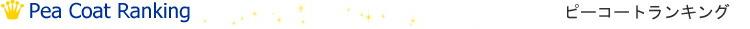 ピーコート スクールコートコート 人気ランキング