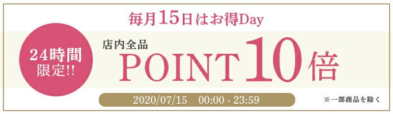 15日ポイント10倍