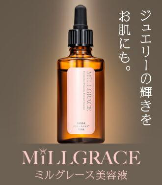 ミルグレース美容液