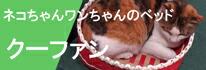 ネコちゃんワンちゃんのベッド