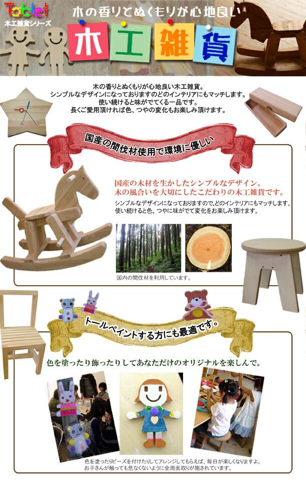 木のぬくもりが優しい国産の間伐材使用環境に優しい木工雑貨