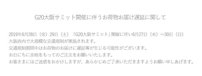 G20大阪サミット開催に伴うお荷物お届遅延に関して