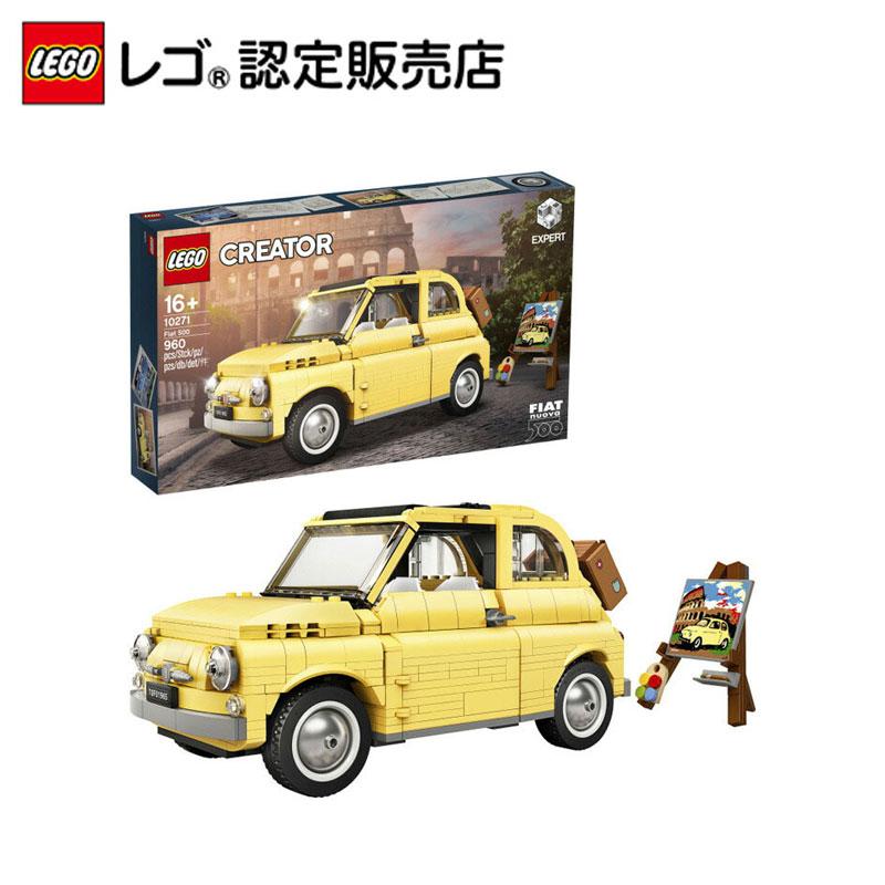 【流通限定商品】レゴ (LEGO) クリエイター エキスパート フィアット 500 10271