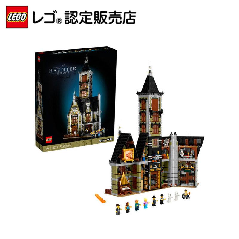 【流通限定商品】レゴ (LEGO) お化け屋敷 10273