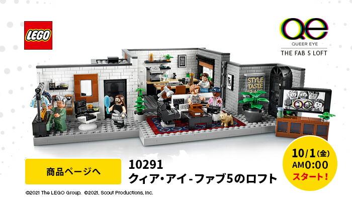 【流通限定商品】レゴ (LEGO) クィア・アイ - ファブ5のロフト 10291 || おもちゃ 玩具 ブロック 男の子 女の子 おうち時間 大人 オトナレゴ インテリア ディスプレイ おしゃれ