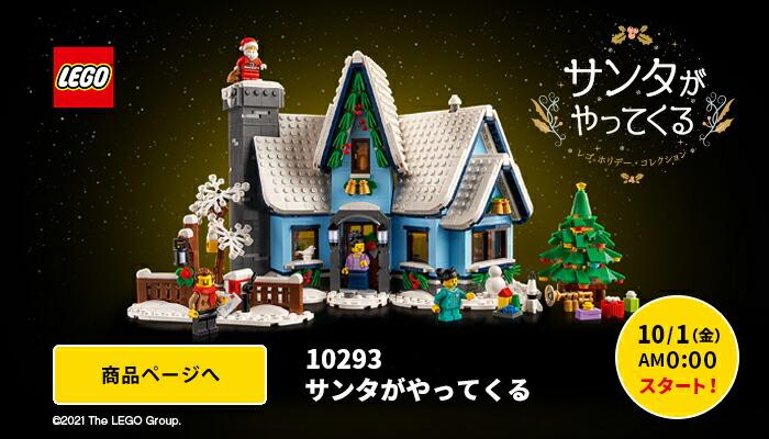 【流通限定商品】レゴ (LEGO) サンタがやってくる 10293 || おもちゃ 玩具 ブロック 男の子 女の子 おうち時間 大人 オトナレゴ インテリア ディスプレイ おしゃれ クリスマス