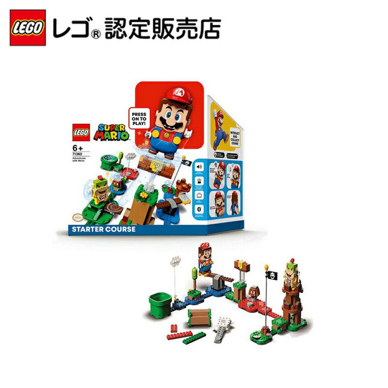 【レゴ(R)認定販売店】レゴ (LEGO) スーパーマリオ  レゴ ®マリオ と ぼうけんのはじまり ~ スターターセット 71360 室内 おうち時間