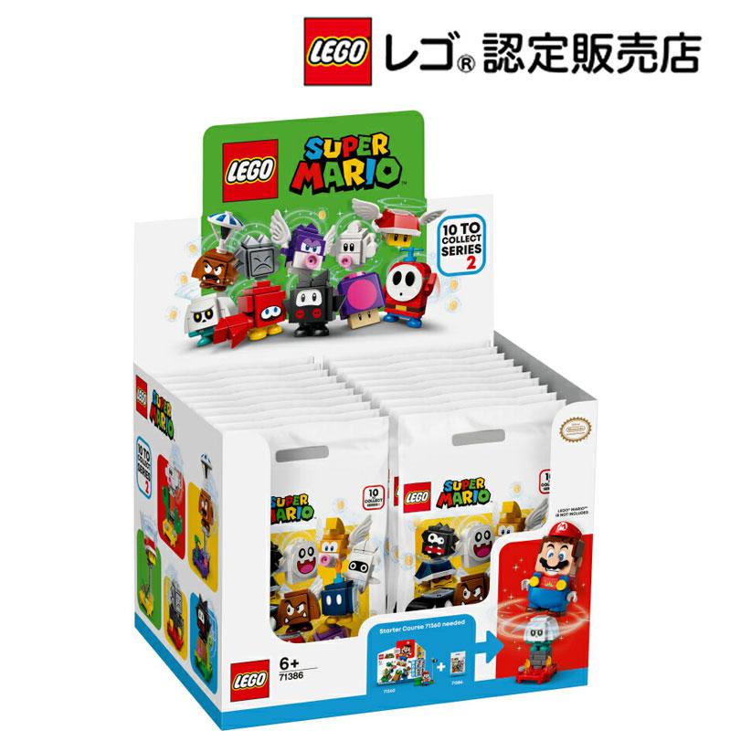 【レゴ(R)認定販売店】レゴ (LEGO) スーパーマリオ キャラクター パック シリーズ 2 BOXセット(20パック)  71386