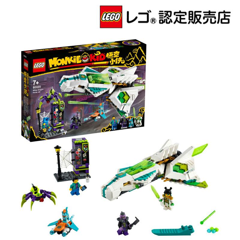 【レゴ(R)認定販売店】レゴ (LEGO) モンキーキッド ホワイト・ドラゴン・ホース ジェット 80020