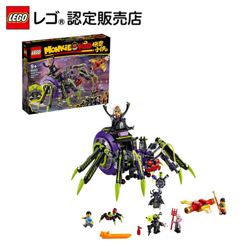 【レゴ(R)認定販売店】レゴ (LEGO) モンキーキッド スパイダークイーンの最恐基地 80022