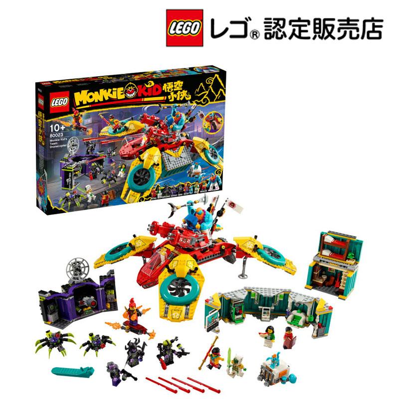 【レゴ(R)認定販売店】レゴ (LEGO) モンキーキッド モンキーキッドのドローンバスター 80023