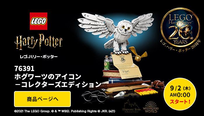 ハリー・ポッター ホグワーツ のアイコン-コレクターズエディション 76391