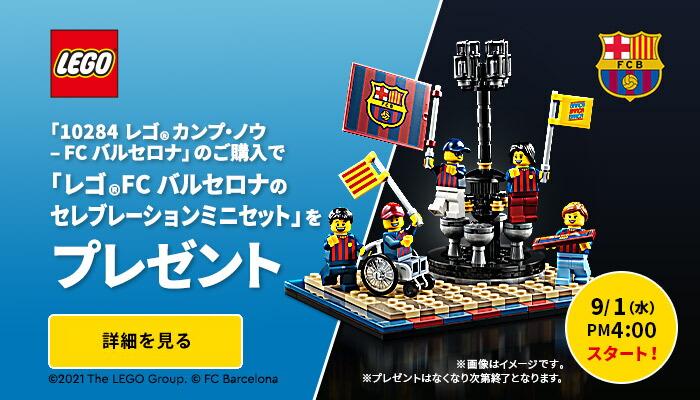【流通限定商品】レゴ (LEGO) カンプ・ノウ - FCバルセロナ GWP