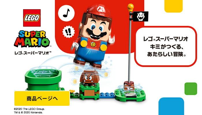 スーパーマリオ  レゴ ®マリオ と ぼうけんのはじまり ~ スターターセット 71360