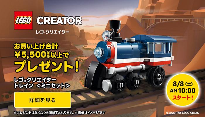 レゴ(LEGO)クリエター トレイン