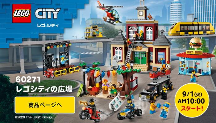 レゴ (LEGO) シティ レゴシティの広場 60271