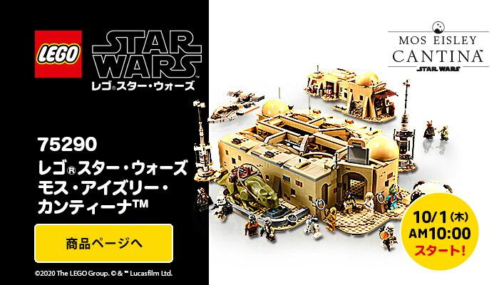 レゴ (LEGO) スター・ウォーズ モス・アイズリー・カンティーナ™ 75290