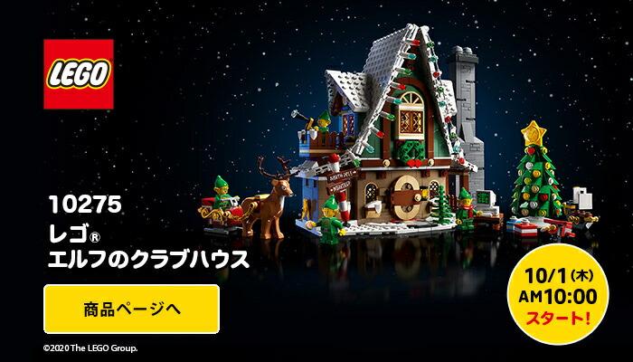 【流通限定商品】レゴ (LEGO) レゴ エルフのクラブハウス 10275 ブロック おもちゃ 室内 おうち時間
