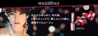 マキアージュ新色好評発売中!