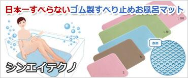 ゴム製すべり止めお風呂マット