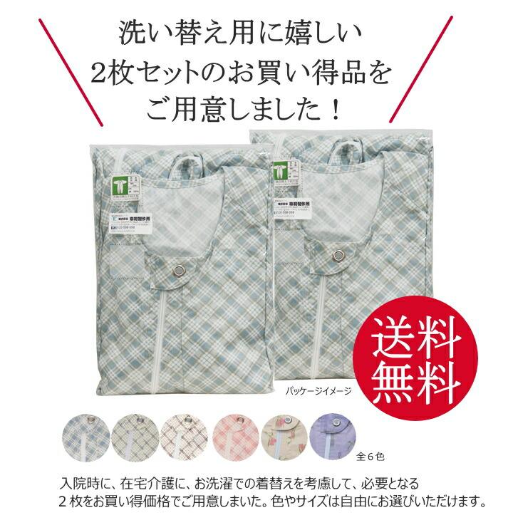 お買い得な2枚セットの介護パジャマ