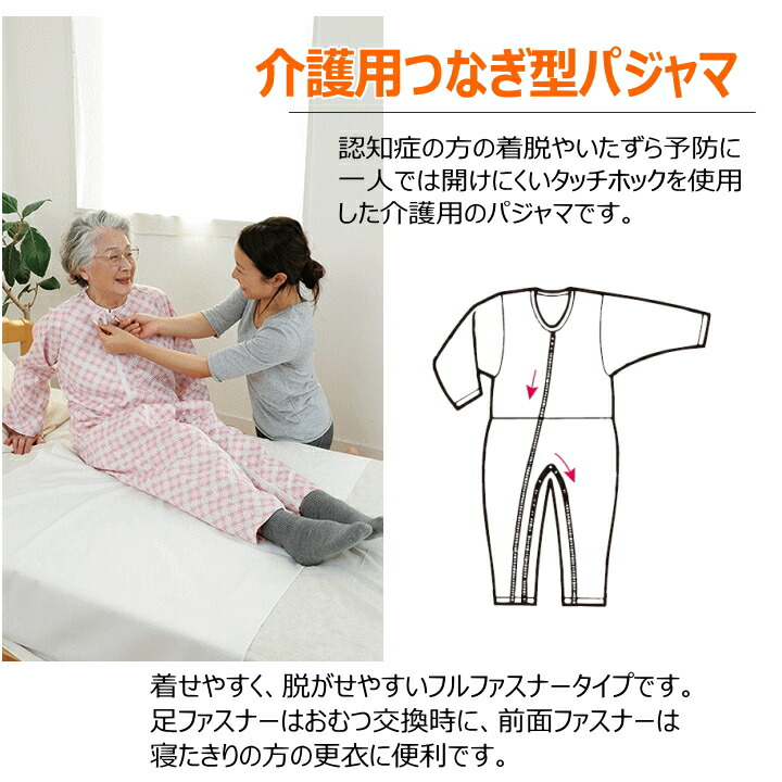 介護用つなぎタイプのパジャマです