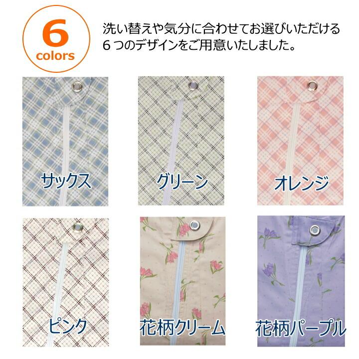 6つのデザインから選べる介護用パジャマ