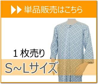 介護つなぎ型パジャマ エコノミー上下続き服単品販売