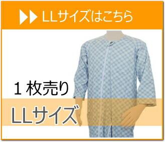 介護用つなぎパジャマ LLサイズ(大きいサイズ)はこちら